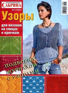 Includes charts so you do not need to know Greek to read it. Knitting Club, Knitting Books, Crochet Books, Lace Knitting, Knit Crochet, Crochet Stitches Patterns, Knitting Stitches, Knitting Designs, Stitch Patterns
