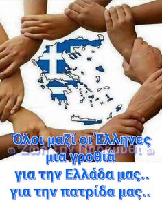 Greece, Quotes, Greece Country, Quotations, Quote, Shut Up Quotes