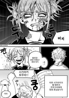 My Hero Academia Memes, My Hero Academia Manga, Anime Boy Sketch, Anime Monochrome, Shark Art, Himiko Toga, Comic Panels, Cute Disney Wallpaper, The Villain