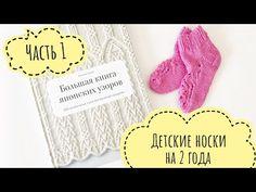 Knit Baby Dress, Baby Knitting, Crochet Hats, Quilts, Youtube, Scrappy Quilts, Knitting Hats, Quilt Sets, Baby Knits