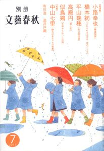 July issue of Bungei separate Akiko Okubo Design / June 2011 Cover and Contents, Frontispiece Rain Painting, Gouache Painting, Flat Illustration, Illustrations And Posters, Cute Art, Print Design, It Works, Sketches, Drawings