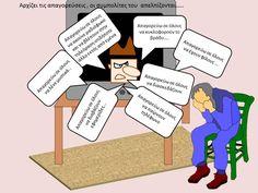 17 Νοέμβρη Monopoly, Comics, Blog, Comic Book, Cartoons, Comic Books, Graphic Novels