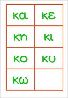 κάρτες με συλλαβές που ξεκινούν από το γράμμα κ ανάγνωση των πρώτων συλλαβών μέσω καρτελών για εκτύπωση εκπαιδευτικό υλικό για εκτύπωση και πλαστικοποίηση