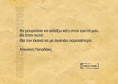 Like A Sir, Greek Quotes, Book Quotes, Picture Quotes, True Stories, Wise Words, Philosophy, Things To Think About, Meant To Be
