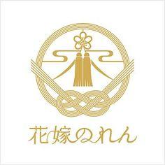 JR西日本は、北陸デスティネーションキャンペーンに合わせて10月から運行開始予定の七尾線観光列車「花嫁のれん」のロゴと内装デザインを公表した。 Japan Logo, Typography Logo, Logo Branding, Japanese Branding, Connect Logo, Chinese Logo, Japanese Modern, Japanese Graphic Design, Wedding Logos