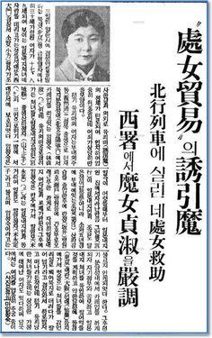 東亜日報(1939.08.05)