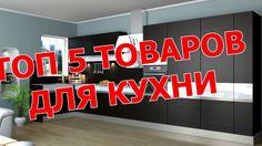 ТОП 5 Товаров Для Кухни с Aliexpress за 1$