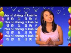 ▶ Learn Happy Birthday Song 生日快乐 in Mandarin Chinese! - YouTube
