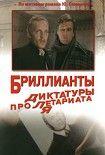 Бриллианты для диктатуры пролетариата. Начните читать книги Семенов Юлиан в электронной онлайн библиотеке booksonline.com.ua. Читайте любимые книги с мобильного или ПК бесплатно и без регистрации.