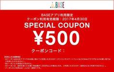 フォロワーの皆様へお得なお知らせです明日20時にBASEアプリ限定の500円OFFクーポンを配布いたしますこのクーポンは送料を除いたご注文金額が1000円以上でご利用いただけます送料分にはご利用できません クーポンを受け取る方法は以下の通りです  BASEアプリをダウンロード スマホでhatogaya.base.ecにアクセスすると上部にリンクが表示されます HATOGAYA BASEをフォローここ重要 3/24の2021時にクーポンコードがPUSH通知されます BASEアプリで購入する際にクーポンコードを入力  クーポン有効期限は2017年4月30日までです 過去最高の太っ腹クーポンですのでお見逃しなく #BASEec #クーポン #お得感 #アメリカン雑貨 #ワーゲン #西海岸インテリア #鳩ヶ谷ベース