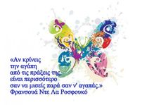 2013-07-20-%CE%93-%CE%93%CE%9D%CE%A9%CE%9C%CE%99%CE%9A%CE%91-freepik.jpg (626×396)
