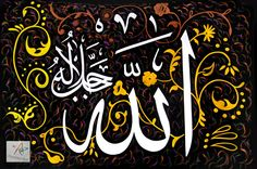 """DesertRose,;,Islamic Calligraphy Painting by The Radiant Art Gallery Allah Large Size 36""""x54"""" Handmade www.facebook.com/radiantartgallery,;,"""