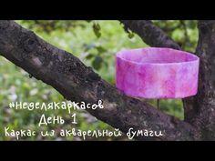 Неделя каркасов  День 3  Каркас из крафтовых жгутов - YouTube
