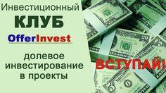 Презентация клуба OfferInvest