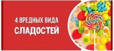 🍭 Негативное воздействие вредных сладостей можно минимизировать, если найти им подходящую замену 👉 https://factum-info.net/fakty/eda/211-4-naibolee-vrednykh-vida-sladostej-i-varianty-ikh-zameny  #факты #интересно #FactumInfo #интересныефакты #сладости #вред