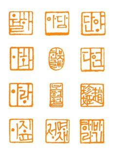 성명인, 호인, 두인양각 새김감사합니다. #캘리그라피 #손글씨 #붓글씨 #새김질 #캘리그라피도장 #... Branding Design, Logo Design, Graphic Design, Korean Bbq Restaurant, Egg Logo, Japanese Stamp, Seal Design, Typography, Lettering