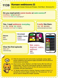 물음표 느낌표 ... 마침표™ 그리고 예향(睿響) Easy to Learn Korean Language 1131 ~ 1140