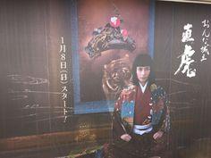 NHK 大河ドラマ「おんな城主 直虎」|新宿メトロスーパープレミアムセット2016.12.26 #リフレクト印刷,特殊印刷,特殊展開