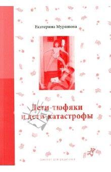 666. Рождение Зверя (Иван Хо) / Проза.ру