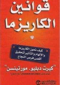 تحميل كتاب قوانين الكاريزما pdf مجانا ل كيرت دبليو | مكتبة الكتب