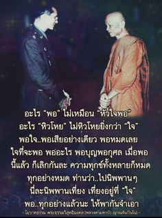 Thai Monk, Buddha Quote, Pho, Memes, Quotes, Quotations, Meme, Quote, Shut Up Quotes