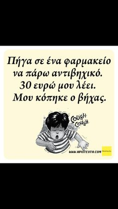 . Greek Quotes, Wise Quotes, Funny Quotes, Bright Side Of Life, Funny Statuses, Word 2, Clever Quotes, Greeks, True Words