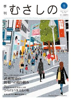 Ryo Takemasa: Cover illustration for Quarterly Magazine Musashino Art And Illustration, Gravure Illustration, Graphic Design Illustration, Illustrations Posters, Magazine Illustration, Ryo Takemasa, Dm Poster, Japanese Graphic Design, Art Graphique