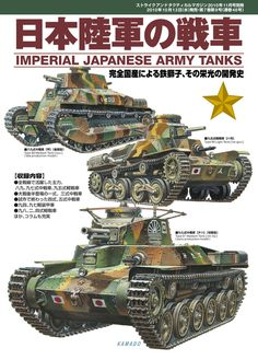 Imperial Japanese Army tanks