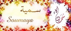"Mug prénom arabe féminin ""Soumaya"" - سمية - Objet de décoration - Idée cadeau - Oeuvre artisanale"