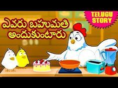 Telugu Stories for Kids - ఎవరు బహుమతి అందుకుంటారు | Telugu Kathalu | Moral Stories | Koo Koo TV - YouTube Radha Krishna Pictures, Moral Stories, Stories For Kids, Telugu, Blouse Designs, Disney Characters, Fictional Characters, Concept, Hair Styles
