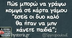 Greek Memes, Funny Greek Quotes, Sarcastic Quotes, Tell Me Something Funny, Funny Thoughts, True Words, Just For Laughs, Funny Photos, Laugh Out Loud