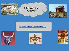 μινωικός πολιτισμός by ioannaorfanoudaki via slideshare