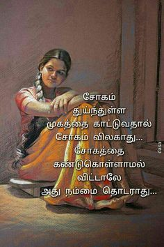 Pin by dasa on tamil Gita Quotes, Poem Quotes, True Quotes, Qoutes, Poems, Sarcastic Person, Filmy Quotes, Plane Photography, Tamil Kavithaigal