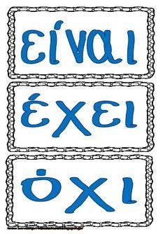 το μονοπάτι των λέξεων Greek Language, Elementary Schools, Projects To Try, Classroom, Activities, Math, Learning, Flower, School