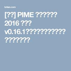 [免費] PIME 新酷音輸入法 2016 最新版 v0.16.1(比微軟、自然輸入法更強、更好用!)
