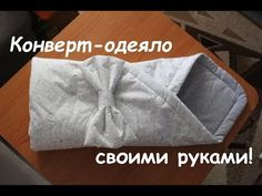 Одеяло-Конверт с бантом на выписку в Роддом - YouTube