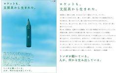 火箭,是從文具裡面誕生的 Tombow, Copywriting, Personal Care, Entertaining, Naver, Layout, Gallery, Poster, Self Care