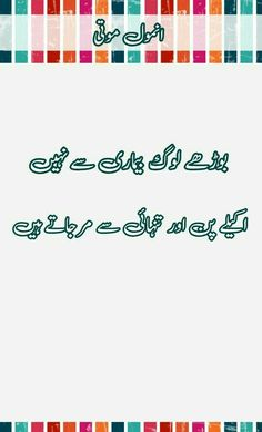 Urdu Quotes, Islamic Quotes, Best Quotes, Urdu Poetry 2 Lines, Iqbal Poetry, Deep Words, Good Thoughts, Quran, Books To Read