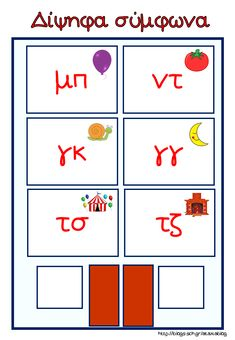 Image result for καρτελες με διψηφα συμφωνα Math For Kids, Activities For Kids, Primary School, Speech Therapy, Special Education, Alphabet, Preschool, Playing Cards, Language