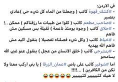 Pin By Luaisnn On هضامة Arabic Jokes Jokes Funny Pictures