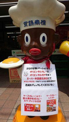 ★試食販売のご案内★千葉県浦安市 浦安の老舗スーパー、「スーパー木田屋北栄店」様にて、10月10日火曜日、試食販売を実施いたします。 マースカレーレトルト、肉味噌カレー、男乃カレー、名古屋どてめし の試食をご用意する予定です。 試食配布時間は10時から17時の予定です。 お近くにお住まいの方は、是非ともこの機会にお立ち寄りくださいませ♪ 店頭でオリエンタル坊やが皆様のお越しをお待ちしております♪  ◆今回お取扱商品◆ ※10月10日火曜から全商品展開 即席カレー 即席ハヤシドビー マースカレー小 マースカレーレトルト マースカレーレトルト辛口 マースハヤシレトルト 男乃カレービーフ 激カレー 名古屋どてめし 名古屋カレーうどんの素(ルウ) 名古屋カレーうどん三河赤鶏(レトルト) 肉味噌カレー 台湾カレーミンチ シナモンシュガー グァバ  ★スーパー木田屋北栄店様★ 東京メトロ浦安駅南口から徒歩8分 http://www.kida-group.jp/ 〒279-0002 千葉県浦安市北栄3-31-3