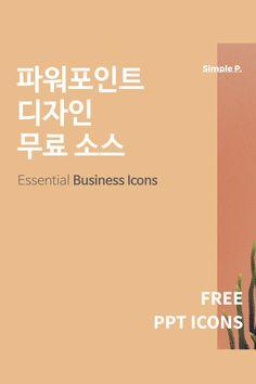 PPT 디자인 무료 소스: 필수 비즈니스 아이콘 모음 Essential Business Marketing Free Icons Vector #icon #freebies