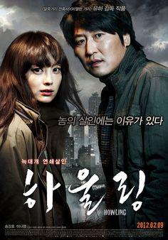 하울링 (Howling) directed by Yoo Ha