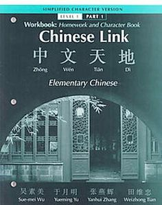 Required Text for Chinese 1; Chinese Link, Level 1 Part 1 Workbook by Sue-mei Wu  ISBN:9780131564411