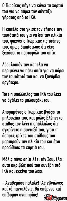 Ανέκδοτο: Ο Γιωρίκας πήγε να κάνει τα χαρτιά του για να πάρει σύνταξη Funny Greek Quotes, Funny Memes, Jokes, Useful Life Hacks, Humor, Funny Stuff, Diy, Funny Things, Husky Jokes
