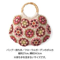 Kai crochet knit bag authentic finish with motif and color harmony back cloth times limited collection) Sac Granny Square, Granny Square Crochet Pattern, Crochet Motif, Diy Crochet, Crochet Patterns, Crochet Handbags, Crochet Purses, Crochet Bags, Knitted Bags
