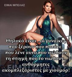 Greek Quotes, Carpe Diem, Real Women, Food For Thought, Psychology, Thoughts, Sayings, Words, Memes
