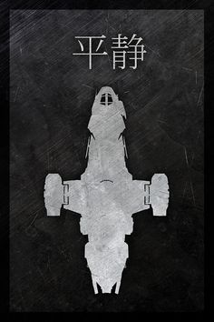 16x24 Firefly Serenity Minimalist Poster by JWCdesigns on Etsy, $39.00