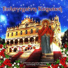 Αποτέλεσμα εικόνας για εικονες σταυρου με gif Good Morning Happy, Happy Quotes, Big Ben, Religion, Prayers, Animation, Movie Posters, Travel, Greek