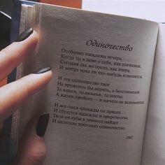 #литература #книги #образование #цитаты #статусы #стихи #одиночество #зима